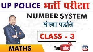 UP Police कांस्टेबल भर्ती 2018 | Number System | संख्या पद्धति | Maths Session | Class - 3