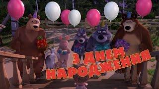 getlinkyoutube.com-Маша та Ведмідь: Пісенька з днем народження (Раз на рiк)