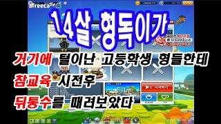 getlinkyoutube.com-[형독 카트라이더] 14살 형독.. 공방 고딩 두명한테 참교육 하면서 성(性) 상담ㅋㅋㅋㅋㅋ