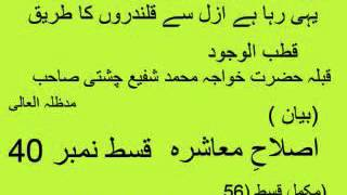 Khuwaja Muhammad Shafi Chishti Islah e Muaashrah 40