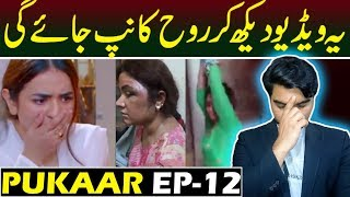 Pukaar Episode 12 |  Teaser Promo Review | Top Pakistani ARY Digital Drama #MRNOMAN