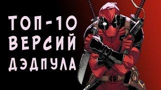 Альтернативные версии ДЭДПУЛА (ЧАСТЬ 1)