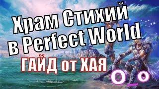 "getlinkyoutube.com-""Храм Стихий"" в Perfect World (ГАЙД)"