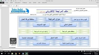 getlinkyoutube.com-اعداد القوائم المالية ومراجعة الحسابات بالإكسل - مكاتب المحاسبة في مصر - Audit Approach