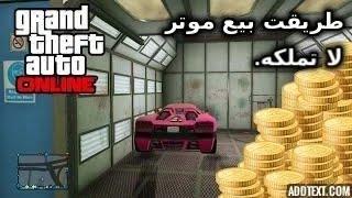 getlinkyoutube.com-GTA V (PS4)How to Sell a Car | طريقت بيع موتر لا تملكه او تملكه في حرامي سيارات