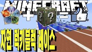 getlinkyoutube.com-진호의 마인크래프트 자연 럭키블럭 레이스 극혐 귀요미송! & Minecraft Elemental Lucky Block Race