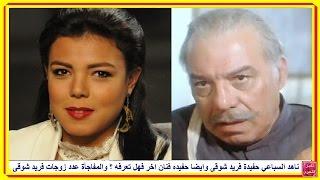 getlinkyoutube.com-ناهد السباعي حفيدة فريد شوقى وهى كذلك حفيده فنان اخر فهل تعرفه ؟ ولن تصدق عدد زوجات فريد شوقى مفاجأة
