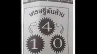 getlinkyoutube.com-เลขเด็ดงวดที่ 1/12/59 รออัพเดท , เป็นแนวทาง หวยซอง เศรษฐีพันล้าน 16/11/59