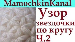 getlinkyoutube.com-2 Узор крючком Звездочки по кругу для шапки, снуда Убавки Crochet Star Stitch pattern Decreases