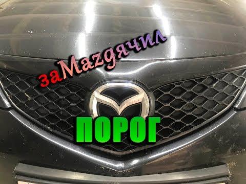 Mazda 3 , ремонт порога и арки крыла!