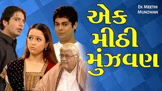 getlinkyoutube.com-Ek Meethi Munzwan - Superhit Family Gujarati Natak Full