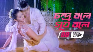 getlinkyoutube.com-Chandra Bole Surjo Bole | PORIMONI | NAGAR MASTAN (2015)| FULL VIDEO SONG
