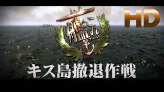 getlinkyoutube.com-【艦これ】艦隊これくしょん/リアル劇場 キス島撤退作戦【IL-2+MMD】