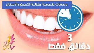 getlinkyoutube.com-وصفات طبيعية منزلية لتبييض الأسنان|خلطات تبييض|تنظيف الاسنان|طبيب الاسنان|opalescence