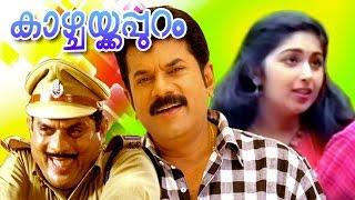getlinkyoutube.com-Malayalam  Hit Full Movie   KAAZHCHAKKAPPURAM    Mukesh & Jagathy Sreekumar