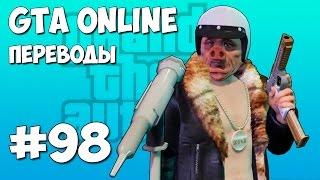 getlinkyoutube.com-GTA 5 Online Смешные моменты (перевод) #98 - Comedy Club, Шутки, Гольф на смерть