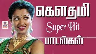 getlinkyoutube.com-Gowthami Super Hit Songs கௌதமி சூப்பர்ஹிட் பாடல்கள்