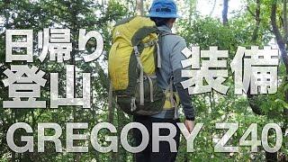 getlinkyoutube.com-日帰り登山の秋装備 GREGORY Z40をきれいにパッキング する
