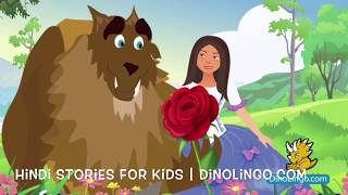 Beauty and the Beast - Hindi stories for kids. Hindi books for kids
