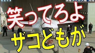 getlinkyoutube.com-【心神】中国の根拠なき自信?日本のステルス実証機ATD-Xを「小さくて武器すら搭載できない欠陥機、実戦能力なし」と結論づける…