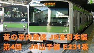 getlinkyoutube.com-昔の車内放送 JR東日本編 第4回 JR山手線E231系 外回り