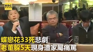 getlinkyoutube.com-蝶戀花33死悲劇 老董躲5天現身遭家屬痛罵 20170217【東森大直播】