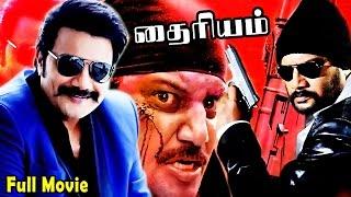 getlinkyoutube.com-Tamil movies 2014 full movie new releases Thairiyam | Tamil Latest Movie Full HD
