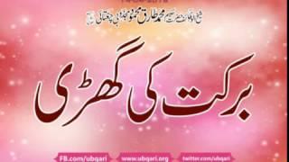 getlinkyoutube.com-Barkat Ki Ghari Hakeem Tariq Mehmood