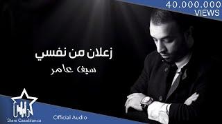 getlinkyoutube.com-سيف عامر - زعلان من نفسي / Saif Amer - Za3lan Mn Nafse