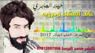 getlinkyoutube.com-قصيدة اتجننن || عاف العشك ودروبه _حيدر الجابري || الارشيف من محمد البرسا