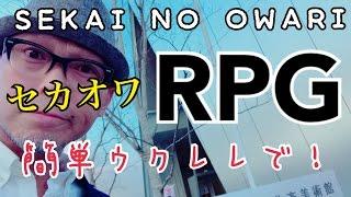 getlinkyoutube.com-SEKAI NO OWARI「RPG」ウクレレ・超かんたん版 【コード&レッスン付】GAZZLELE