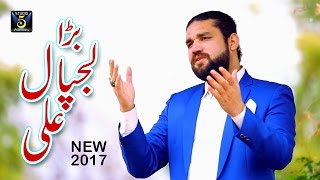 New Manqabat Mola Ali 2017 -Bara Lajpal Ali -Syed Manzar Abbas Zaidi -Recorded & Released by STUDIO5