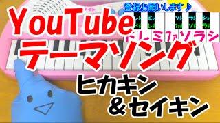 getlinkyoutube.com-1本指ピアノ【YouTubeテーマソング】ヒカキン&セイキン 簡単ドレミ楽譜 超初心者向け