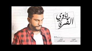 getlinkyoutube.com-ناوي على الفرقا حمدان البلوشي 2017