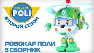 getlinkyoutube.com-Робокар Поли на русском - Второй сезон - Все серии подряд (21-25 серии)