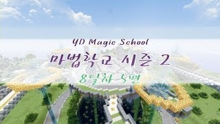 getlinkyoutube.com-양띵 [마법학교 시즌2 DAY 8-5편 / Ars Magica] 마인크래프트