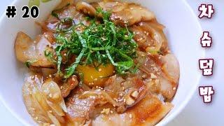 getlinkyoutube.com-[요리의시니] # 20 초간단 차슈 덮밥 만들기!  How to make Charsiu rice!