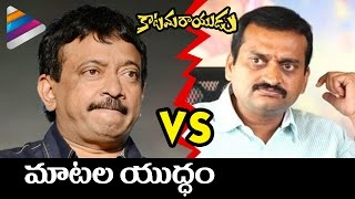 RGV v/s Bandla Ganesh | Twitter War about Pawan Kalyan | Katamarayudu Movie | Telugu Filmnagar