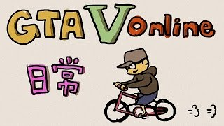 getlinkyoutube.com-【6tan】2015/04/16 GTA online 鳥屎登場