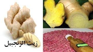 getlinkyoutube.com-طريقة عمل زيت الزنجبيل للتنحيف -للتخسيس - للمساج , Ginger oil method - art giving