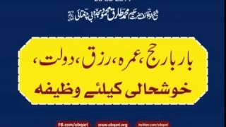 Bar Bar Hajj Umra Rizq Doulat Wazifa Hakeem Tariq Mehmood