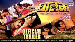 SHERDIL GHATAK | OFFICIAL TRAILER | BHOJPURI MOVIE 2017