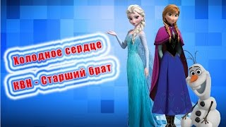 getlinkyoutube.com-Frozen (КВН - Старший брат)