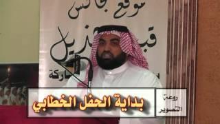مقدمة الحفل في حفل زواج الأستاذ سعود بن محمد المسعودي