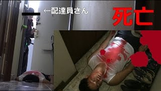 getlinkyoutube.com-配達先の客が血だらけで殺されていたら!?