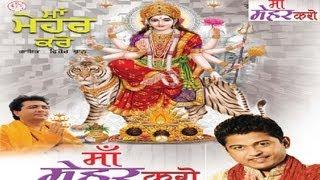 Maa Mehar Karo Punjabi Devi Bhajan By Feroz Khan [Full HD Song] I Maa Mehar Karo