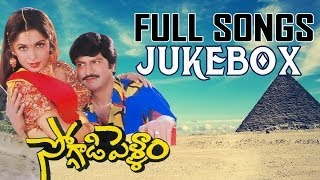 getlinkyoutube.com-Soggadi Pellam Movie Full Songs Jukebox - Mohan Babu, Ramya Krishna, Monica Bedi