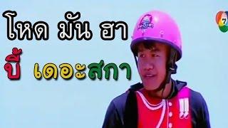"getlinkyoutube.com-แจ็คพอตแตก 2 ล้าน ""โหด มัน ฮา"" - Bie The Ska"
