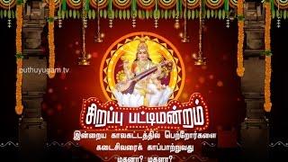 Vijayadasami Special Pattimandram