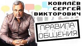 🗣📣 Правила общения. Ковалёв С.В.